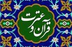 آزمون سراسری قرآن و عترت، مجازی برگزار می شود