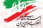 اقتدار و پیشرفت ۴۲ ساله ایران در همه عرصهها