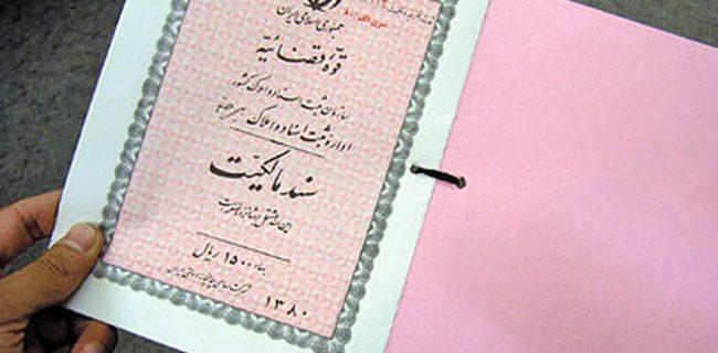 پیگیری: نکاتی درباره اسناد مفقودی و جعل سند