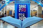 اولین نمایشگاه مجازی قرآن کریم کار خود را آغاز کرد