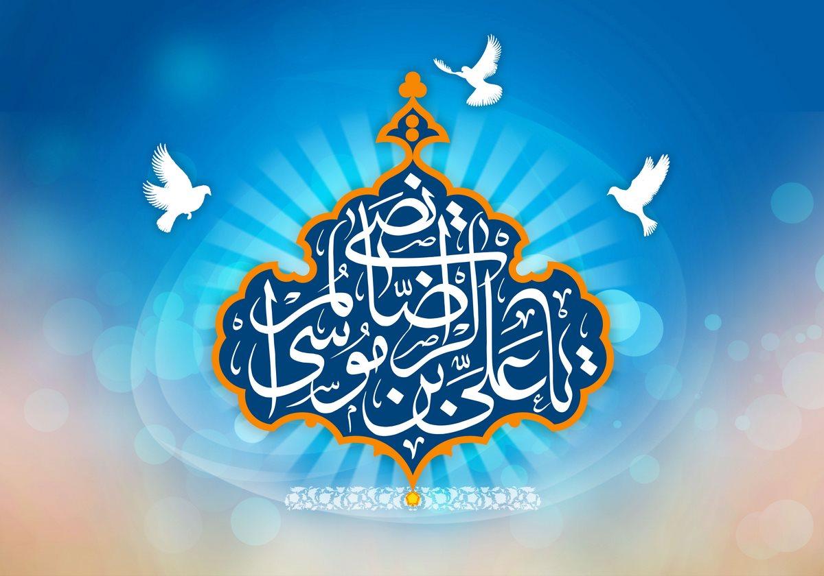 امام رضا (ع) دريای شفاعت و كرامت