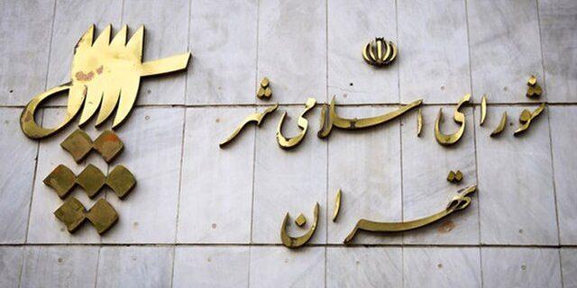 اعلام نتیجه نهایی آرای انتخابات شورای شهر تهران